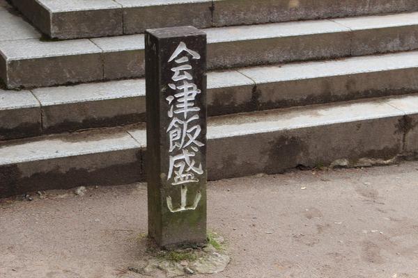 会津若松初日063