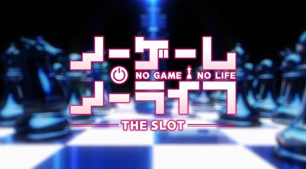 なぁ、最後にパチスロを楽しいって感じたのは、いつだ? 北電子「ノーゲーム・ノーライフ THE SLOT」ティザーPV公開!!
