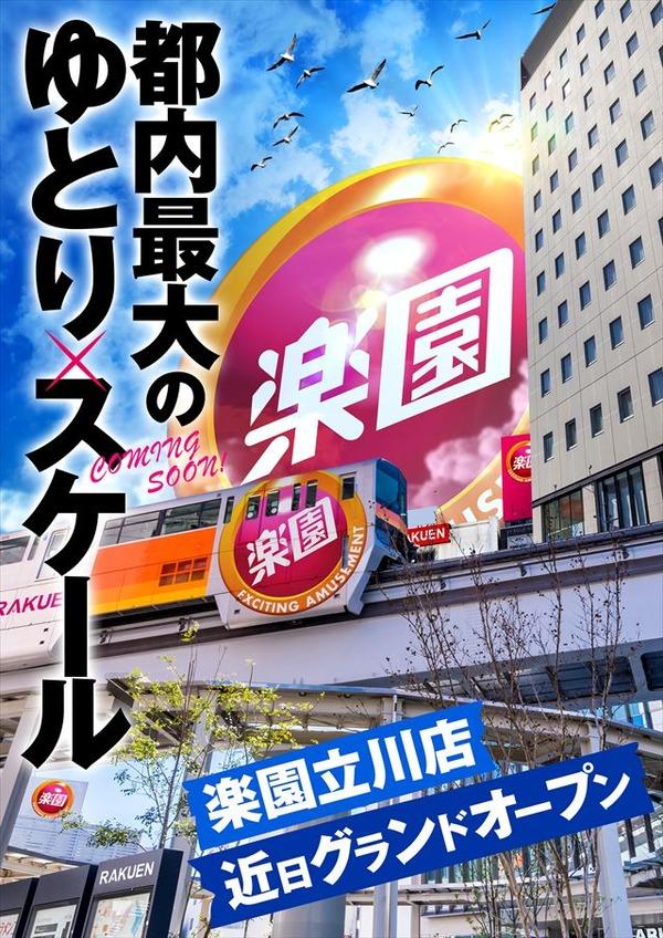 楽園立川店02