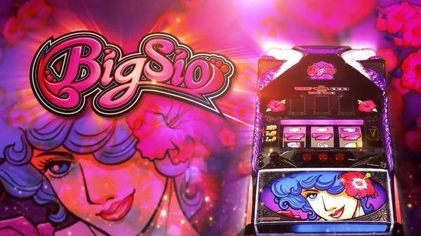 【新台】パイオニア「ビッグシオ-30」PV公開きたああああああああああああ ビッグシオ、復活!ゾロ目チャンス、再び!