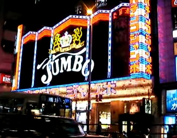 junbo