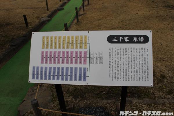 会津若松2-43