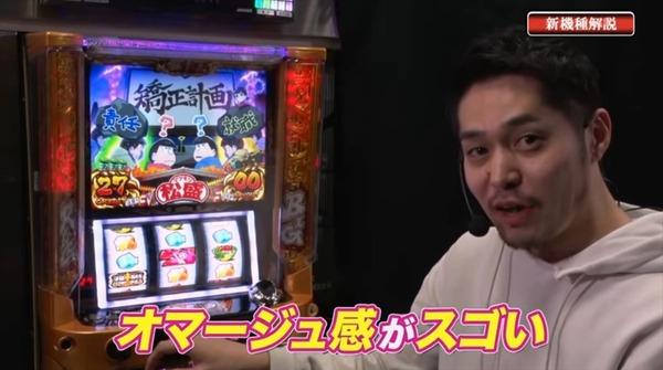 おそ松さん024