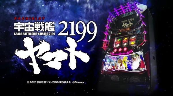 yamata219912
