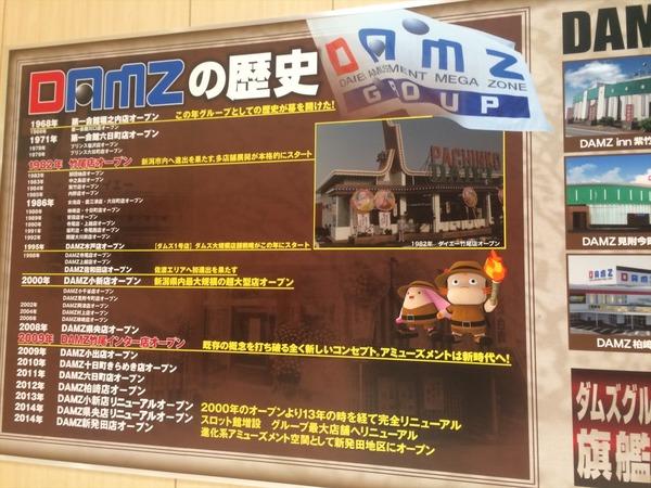 新潟来店イベント038