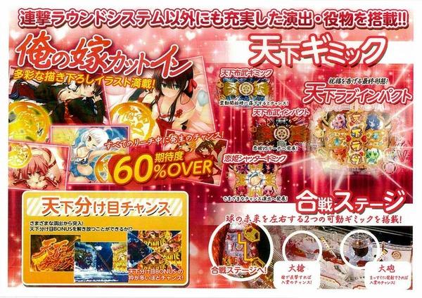 戦国恋姫07