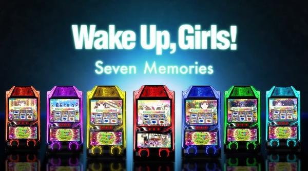 【新台】カルミナ「パチスロ Wake Up, Girls!Seven Memories」巨大筐体画像公開!全面タッチパネルで声優ユニットのライブ映像も流れる模様