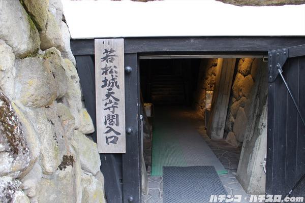 会津若松2-29
