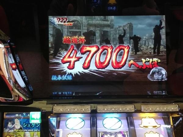 4700ヘプポ
