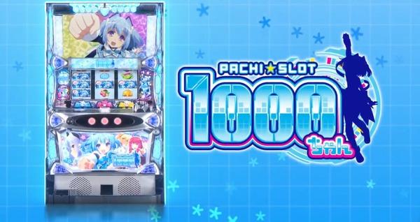 パチスロ1000ちゃん-02-10