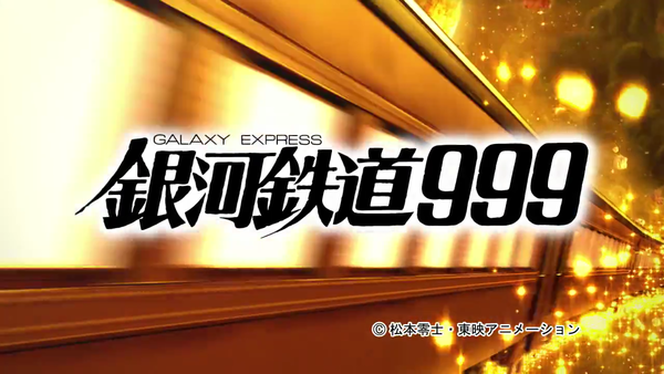 銀河鉄道07