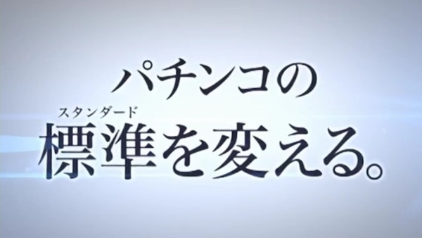 CRまわるんパチンコ大海物語3026