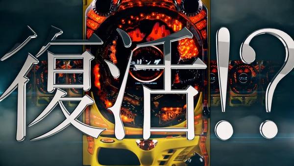 CRリング 呪いの7日間 復活!?3