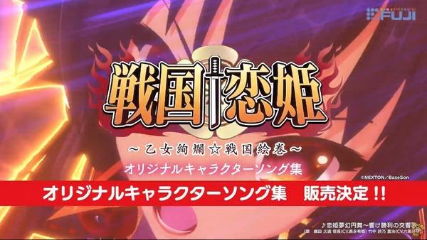 戦国恋姫01