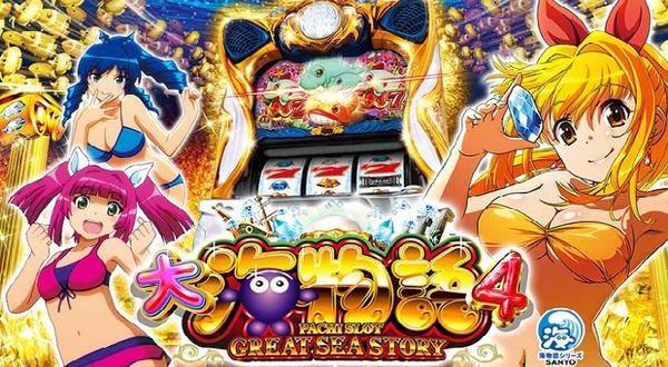 【新台】SANYO「S Lucky海物語」スペック情報きたよー BB260枚、RB91枚、設定6のボナ合算1/124.1