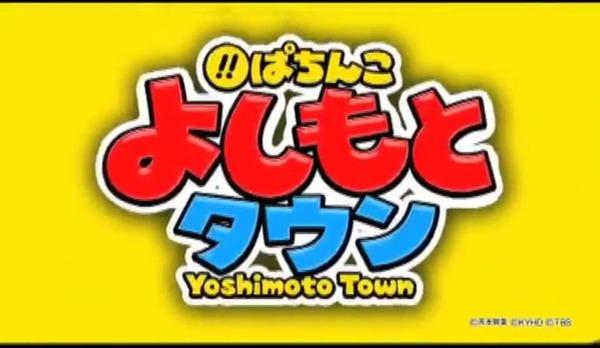 yosimoto066