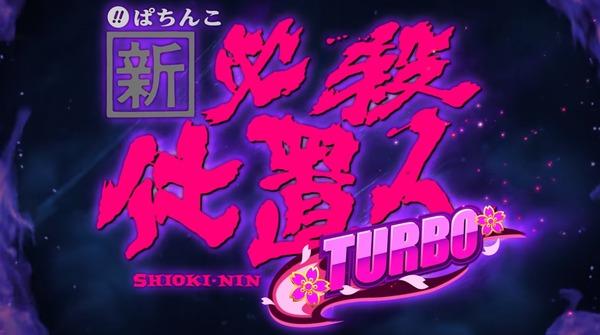ぱちんこ 新・必殺仕置人 TURBO (16)