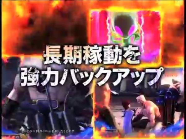 ぱちんこCR北斗の拳6拳王024