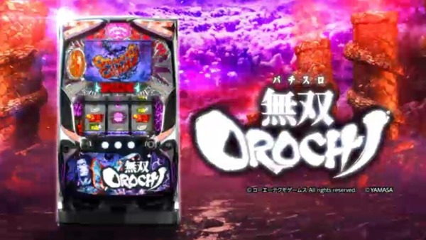 orochi031