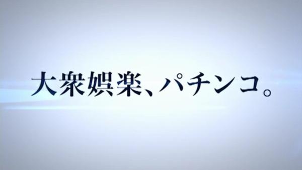 CRまわるんパチンコ大海物語3016