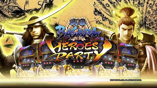 戦国BASARAヒーローズパーティ13
