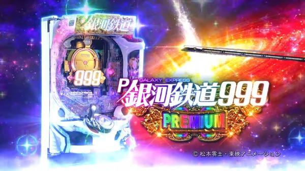 P銀河鉄道999 PREMIUM12