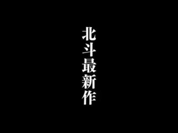 ぱちんこCR北斗の拳6拳王044