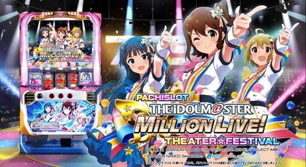 【新台】ビスティ「 Sアイドルマスターミリオンライブ!」最新映像フルver.公開きたああああああああ 日本中のホールにときめきと感動を!