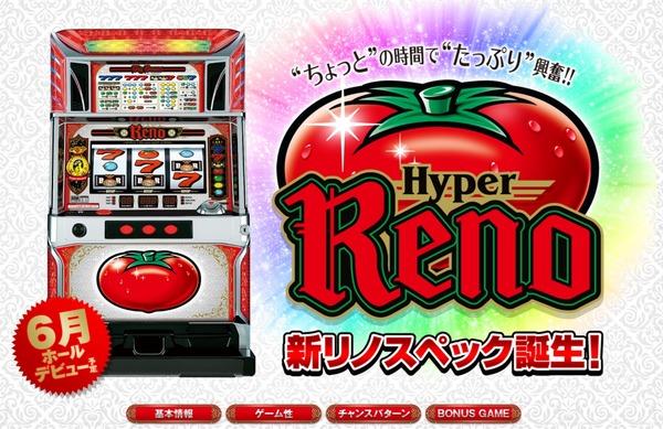 reno01