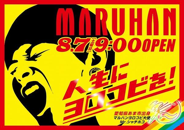 【画像あり】マルハン名古屋南店「まともな6号機が出るまでスロットコーナー封鎖する。」←業界最大手のパチスロ諦め宣言が話題に…