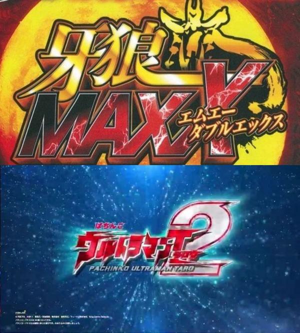 「Pウルトラマンタロウ2」VS「P牙狼MAXX」のスペック比較表が公開される
