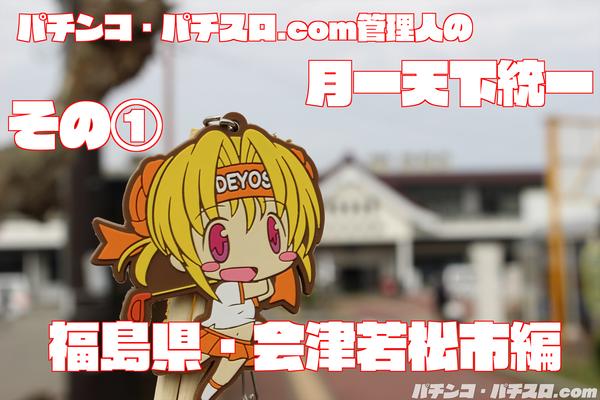 会津若松01