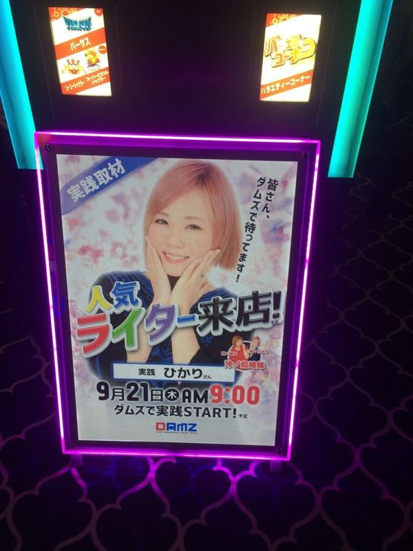 新潟来店イベント032