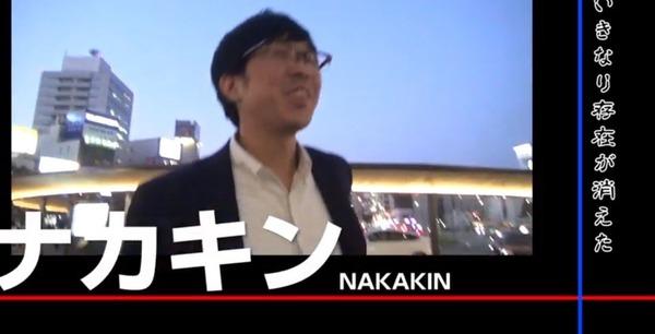 nakakin003