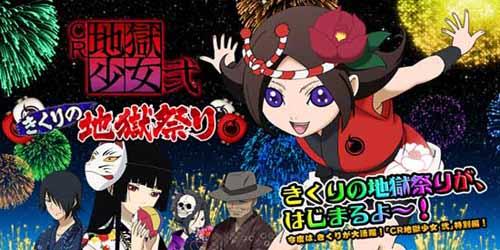 【新台】藤商事「PA地獄少女 きくりの地獄祭り」5月に登場きたああああああ