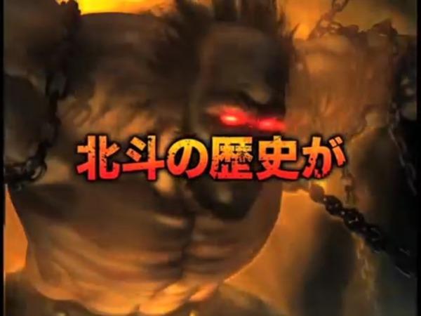ぱちんこCR北斗の拳6拳王047