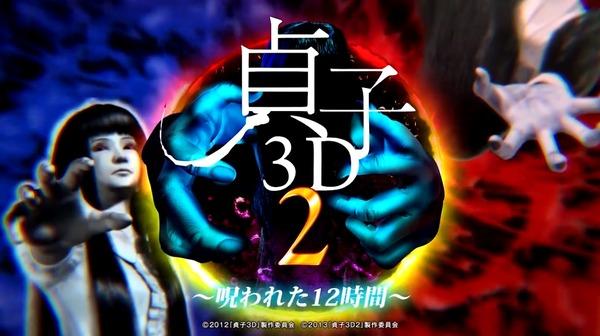 P貞子3D2 (6)