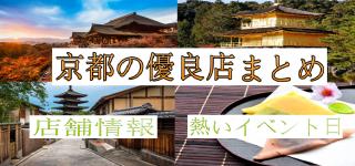 京都 パチンコ パチスロ優良店まとめ_
