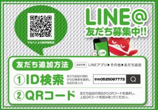マルハン上小田井 LINE