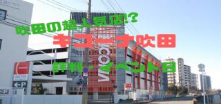 キコーナ吹田店2