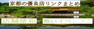 京都優良店