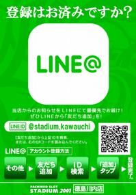スタジアム2001徳島川内店 LINE