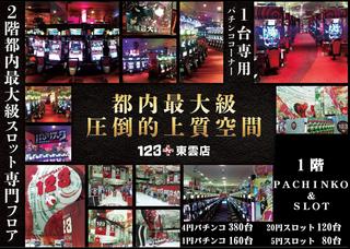 123+N東雲高設定11