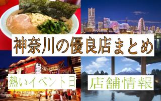 神奈川県 パチンコ パチスロ 優良店まとめ