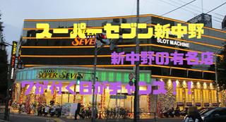 スーパーセブン新中野