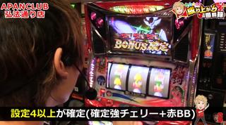 APANCLUB弘法通り店4
