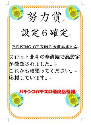 キング大阪本店で北斗の拳六確3