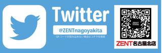 ゼント名古屋北Twitter