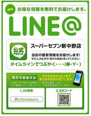 スーパーセブン新中野 LINE