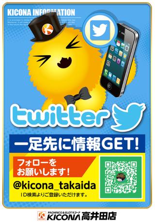キコーナ高井田 Twitter